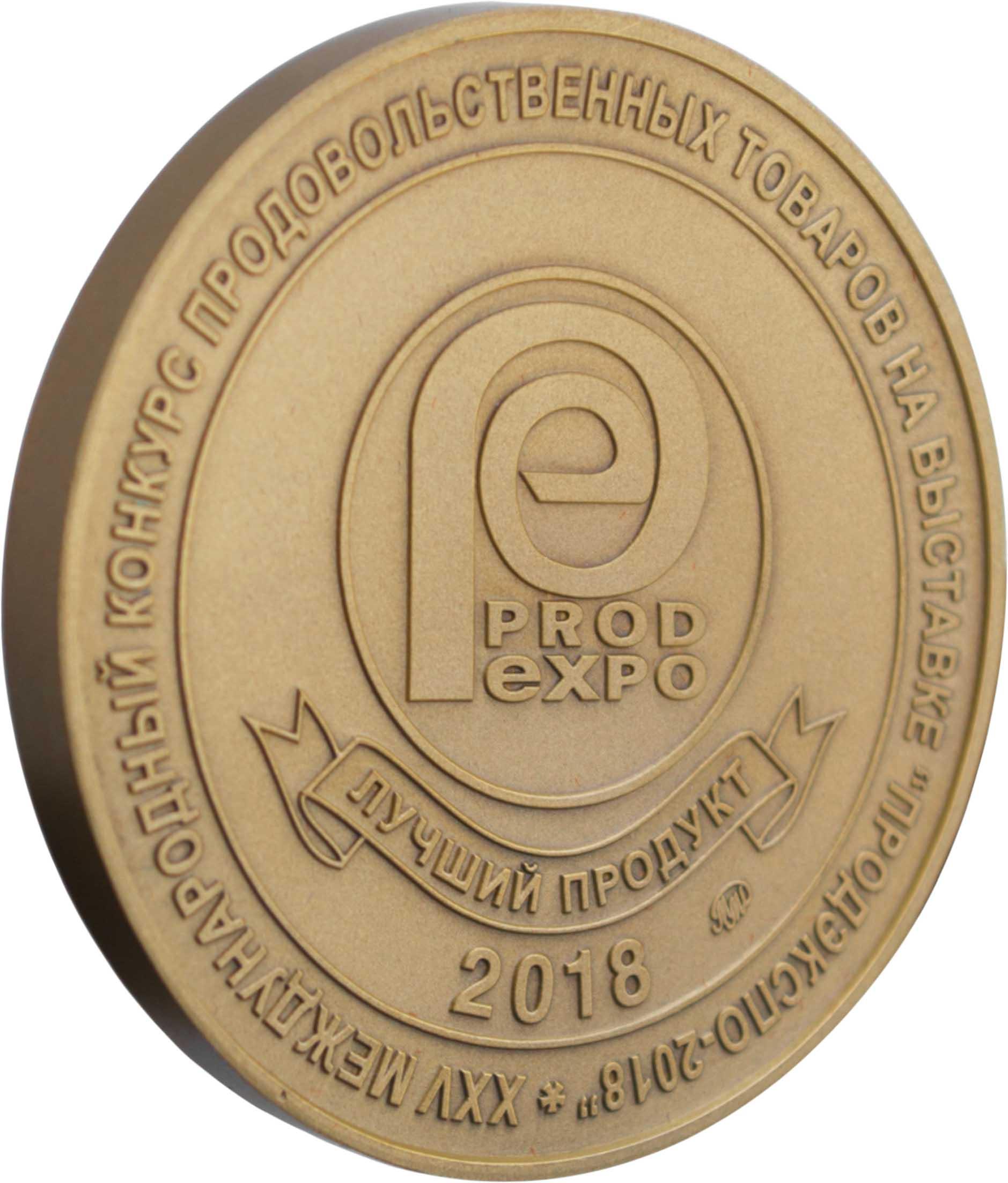Лучший продукт ПРОД ЭКСПО 2018 - Золотая медаль