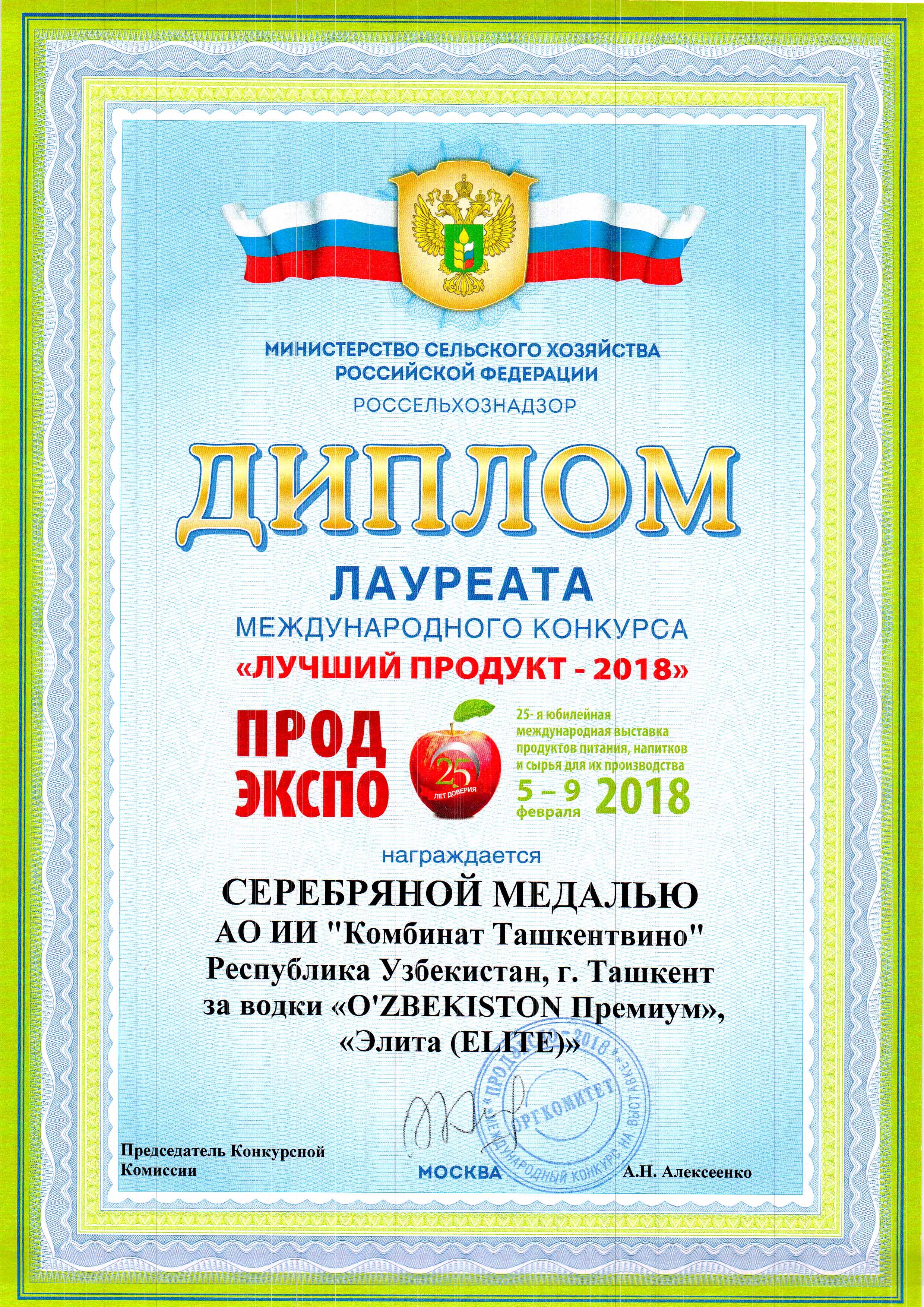 Серебряная медаль 2018 - Водка Узбекистан  Премиум и Elite (Элита)
