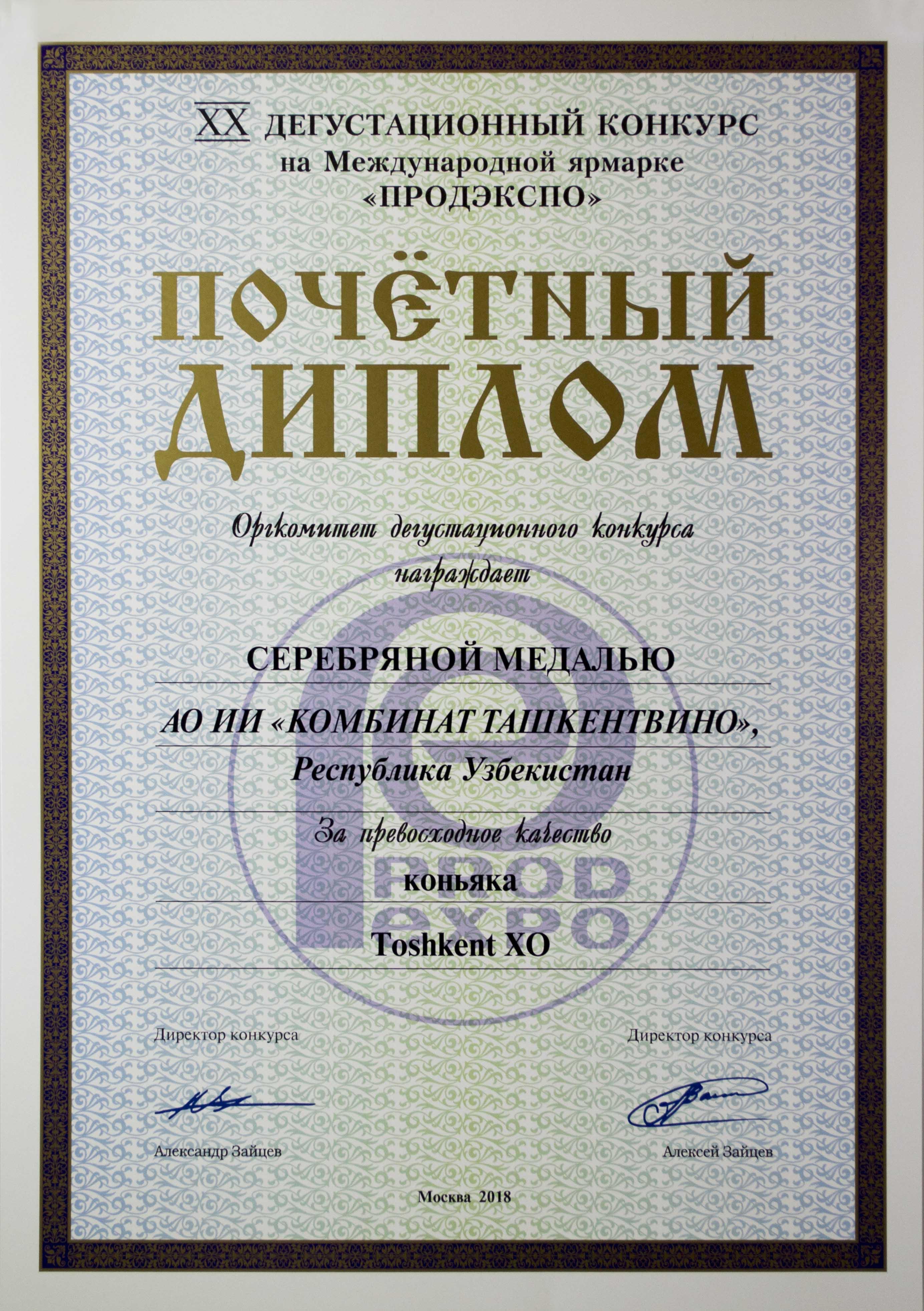 Серебряная медаль продэкспо 2018 - Коньяк Тошкент ХО