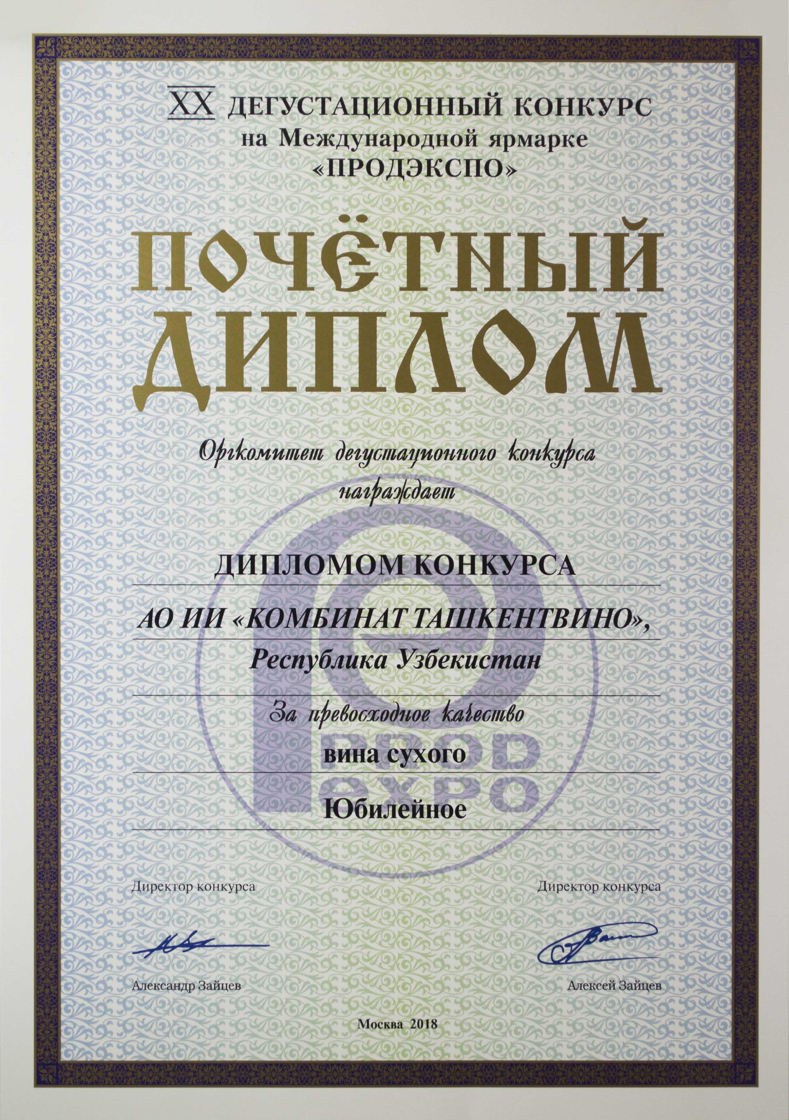 Диплом продэкспо- Сухое Вино Юбилейное 2018