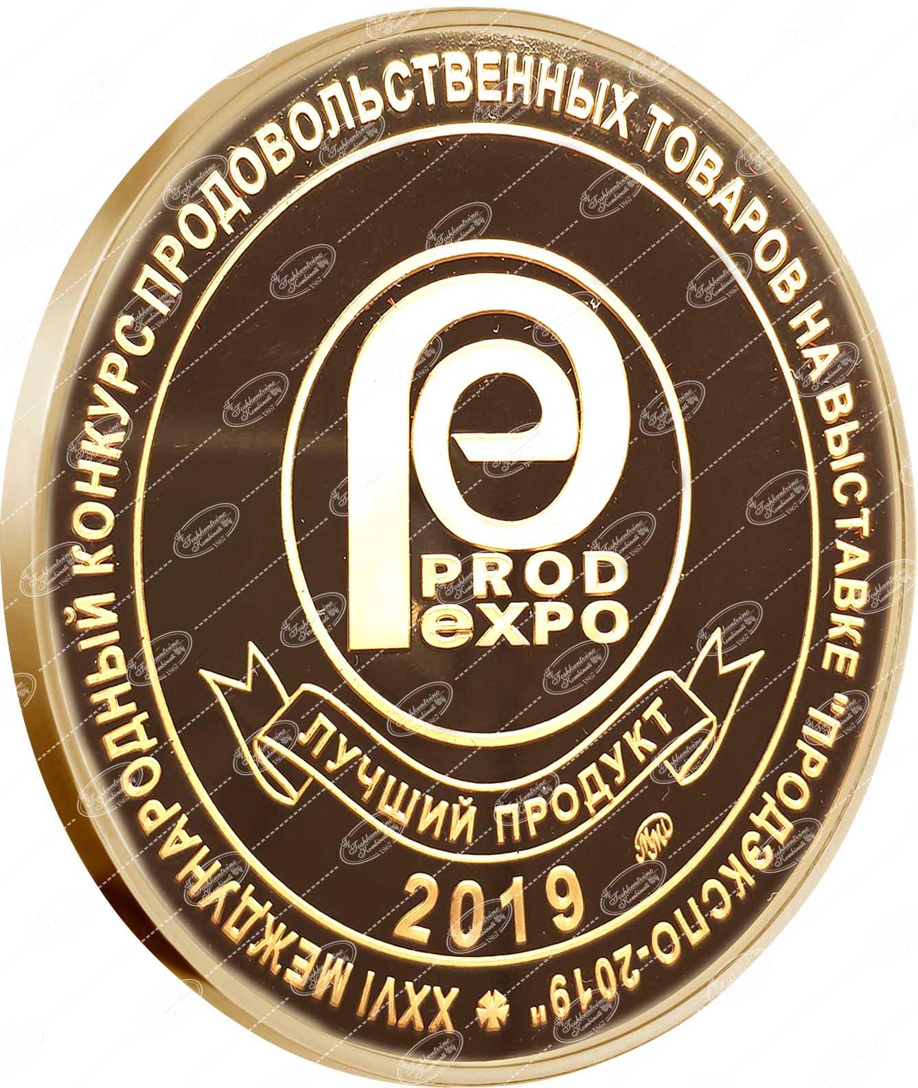 Золотая медаль - Лучший продукт 2019