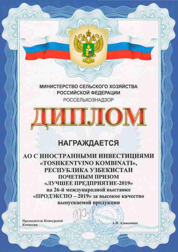 Комбинат Ташкентвино - Лучшее предприятие 2019