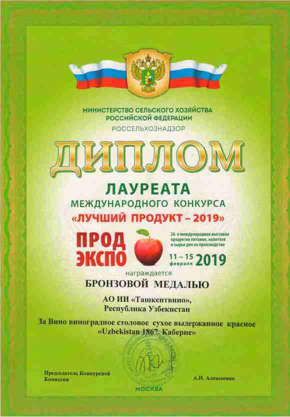 """Лучший продукт 2019 - Бронзовая медаль за Вино виноградное столовое сухое выдержанное красное """"Uzbekistan 1867 Каберне"""""""