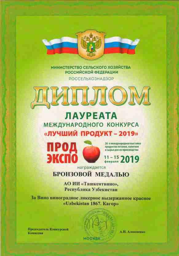 """Лучший продукт 2019 - Бронзовая медаль за Вино виноградное ликерное выдержанное красное """"Uzbekistan 1867. Кагор"""""""
