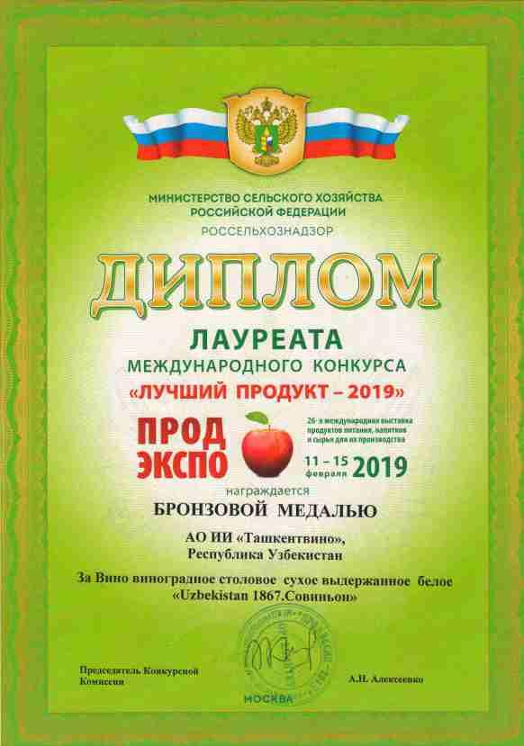 """Лучший продукт 2019 - Бронзовая медаль за Вино виноградное сухое выдержанное белое """"Uzbekistan 1867. Совиньон"""""""
