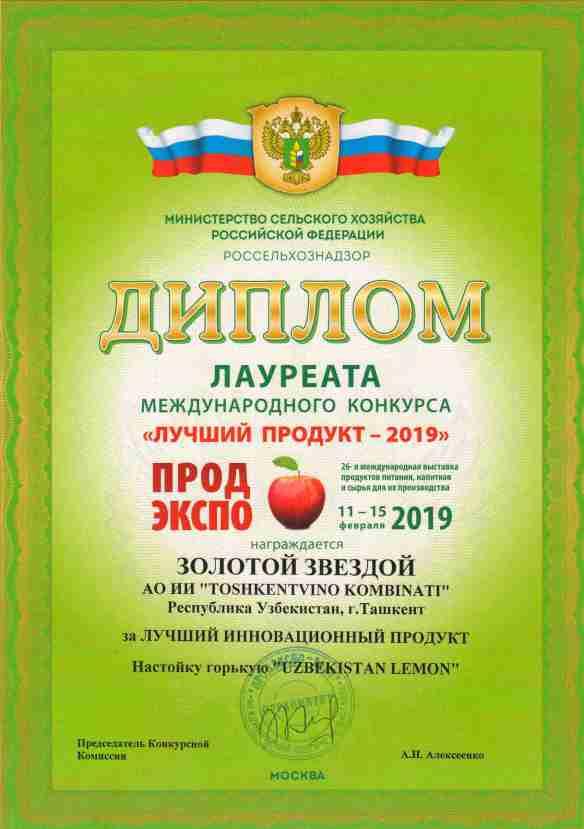 Лучший продукт 2019 - Золотая звезда - за Лучший инновационный продукт - Настойка горькая Uzbekistan Lemon