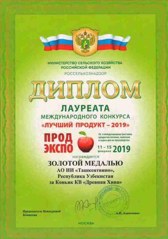 Лучший продукт 2019 - Золотая медаль - за Коньяк КВ Древняя Хива