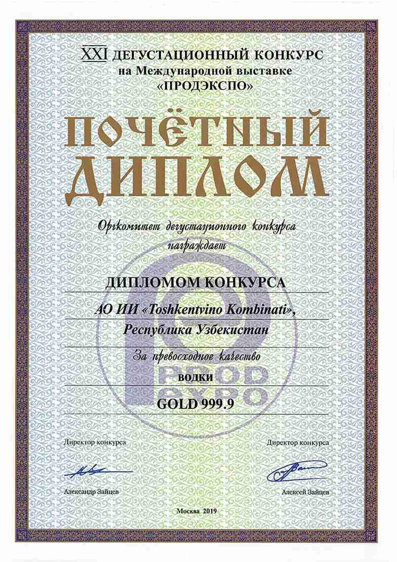 Диплом конкурса - За превосходное качество Водки GOLD 999.9
