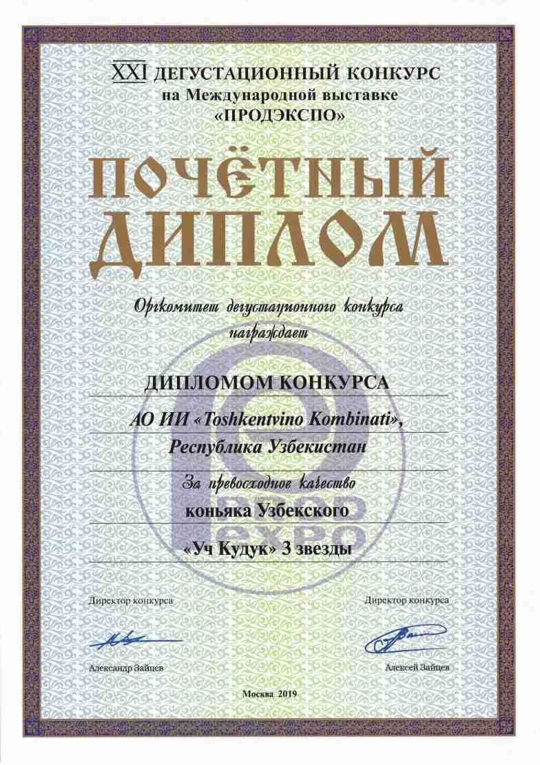 Диплом конкурса - За превосходное качество Коньяка Узбекского - Уч Кудук 3 звезды