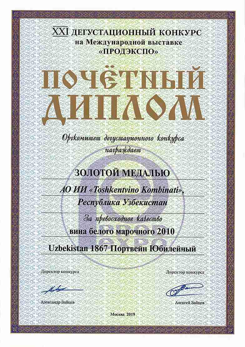 Золотая медаль - За превосходное качество вина белого марочного 2010 Uzbekistan 1867 Портвейн Юбилейный