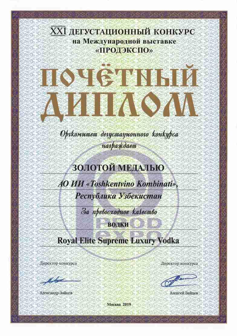 Золотая медаль - За превосходное качество водки Royal Elite Supreme Luxury Vodka