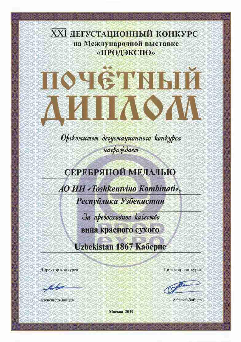 Серебряная медаль - За превосходное качество вина красного сухого Uzbekistan 1867 Каберне