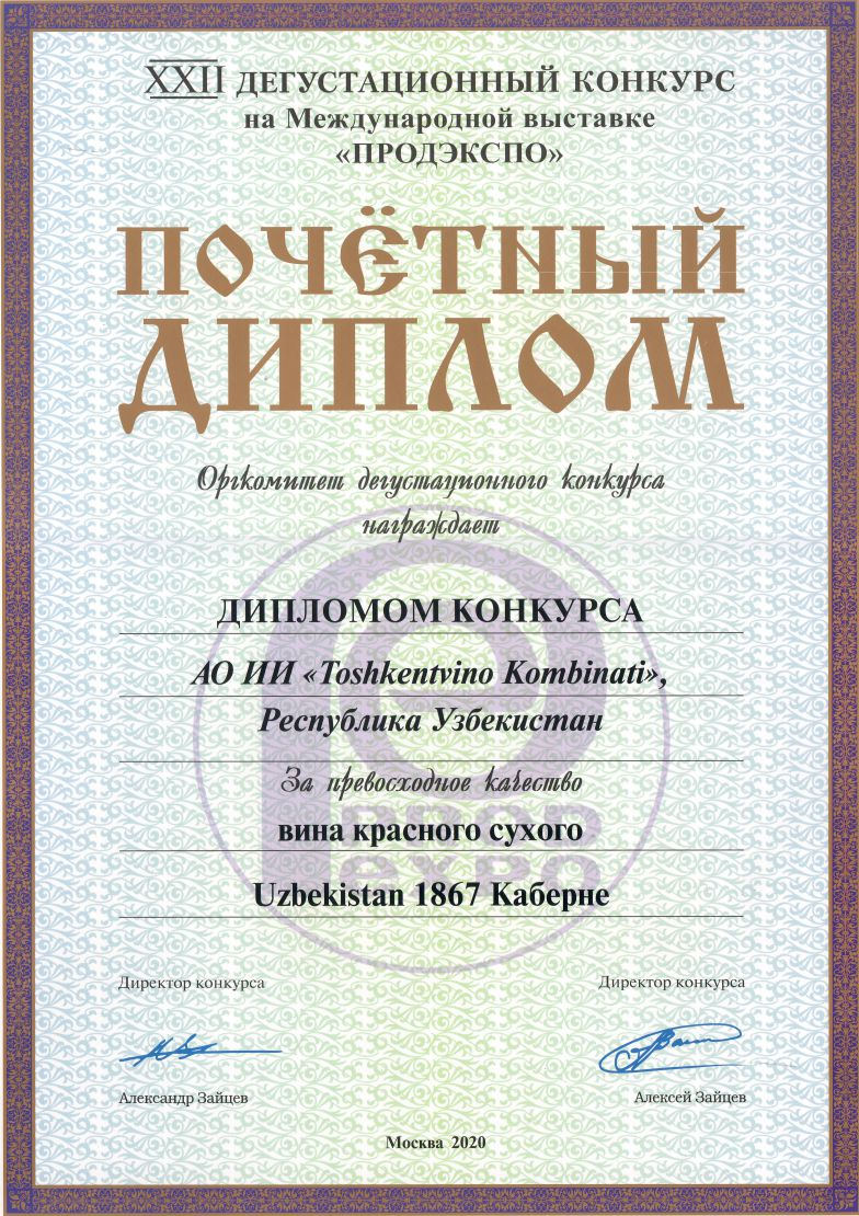 ПРЕВОСХОДНОЕ КАЧЕСТВО 2020 - ЗОЛОТАЯ МЕДАЛЬ - ВИНА КРАСНОГО СУХОГО Uzbekistan 1867 Каберне